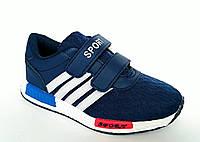 Модные подростковые кроссовки для мальчика, р. 33-38
