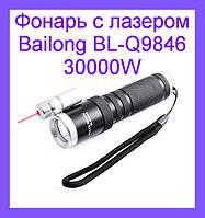 Подствольный фонарь с лазером Bailong BL-Q9846 30000W !Акция