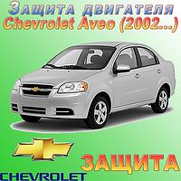 Защита картера двигателя и КПП на Шевроле Авео