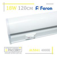 Мебельный светодиодный светильник Feron AL5041 18W 1440Lm (подсветка на кухню 5038) 117-120см