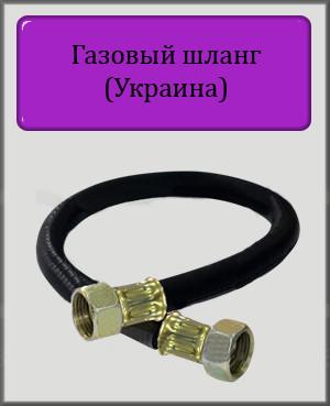 Шланг газовый чёрный 100 гайка сталь