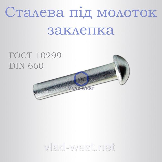 Заклепка оцинкована з півкруглою голівкою сталева під молоток DIN 660 (ГОСТ 10299-80)