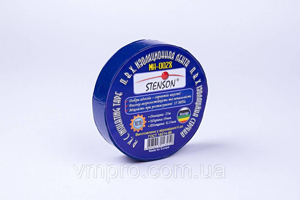 """Изоляционная лента ПВХ """"Stenson"""" синяя (25m×19mm×0.13mm),изолента ПВХ MH-0028"""