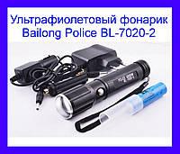 Ультрафиолетовый фонарик Bailong Police BL-7020-2 !Акция