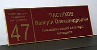 Табличка кабинетная бардовая + золото с номером кабинета