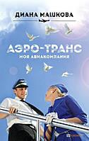 Диана Машкова Аэро-транс. Моя авиакомпания