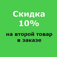 Скидка 10% на вторую единицу товара