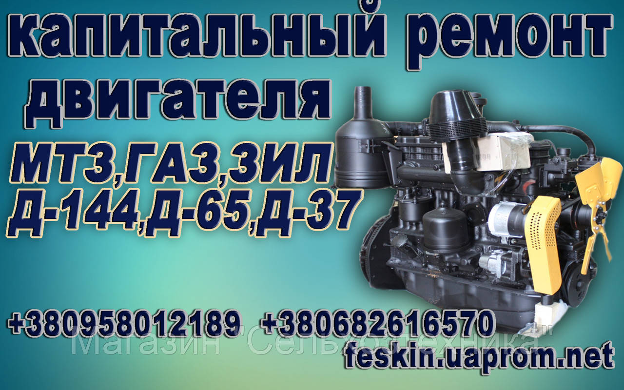 Ремонт двигателя Д-240-245, Д-65, Д-37, Д-144, ЗИЛ-130-131,Газ-53,52