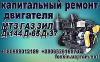 Ремонт двигателя Д-240-245, Д-65, Д-37, Д-144, ЗИЛ-130-131,Газ-53,52, фото 1