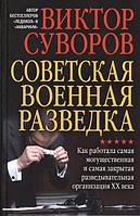 Советская военная разведка  Суворов В