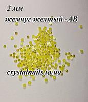 Жемчуг желтый -хамелеон 2 мм