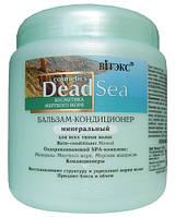Бальзам Кондиционер Косметика Мертвого моря минеральный для всех типов волос 450мл