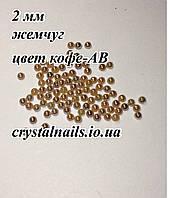 Жемчуг цвет кофе-хамелеон 2 мм