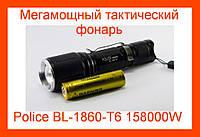 Мегамощный тактический фонарь Police BL-1860-Т6 158000W !Акция