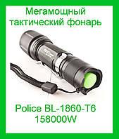 Мегамощный тактический фонарь Police BL-1860-Т6 158000W