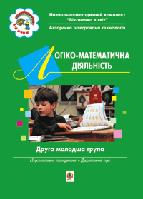 """Книга """"Логіко-математична діяльність. ІІ молодша група"""""""