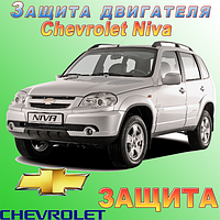 Защита картера двигателя и КПП на Chevrolet Niva