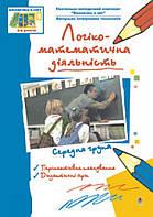 """Книга """"Логіко-математична діяльність. Середня група"""""""