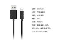 Lightning USB кабель для iPhone ( USAMS 2.1A )