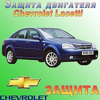 Защита картера двигателя и КПП на Chevrolet Lacetti