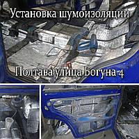 Установка шумоизоляции авто Полтава