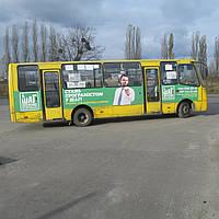 Транзитна реклама, реклама на транспорті