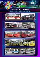 Зовнішня реклама на електротранспорті Луцьк