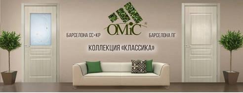 Двери межкомнатные ОМиС серии Классика пленка ПВХ