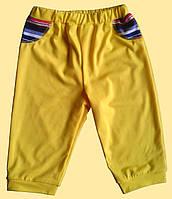 Штанишки детские трикотажные желтые, с манжетами