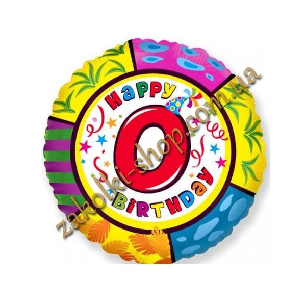 """Фольгированные воздушные шары FLEXMETAL Испания, модель 401575, форма:круг Цифра """"0"""" с днем рождения, 1 штука - Интернет-магазин ZAKOLKI-SHOP в Харькове"""