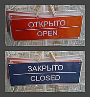 """Табличка  двухсторонняя """"открыто - open / закрыто - closed"""""""