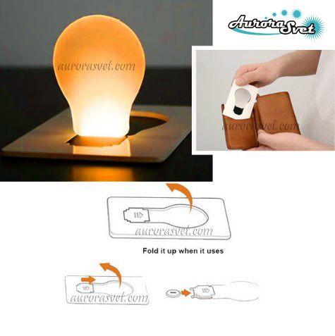 Карманный Дизайнерский светильник для Бумажника. LED фонарик. Светодиодный фонарик карманный.