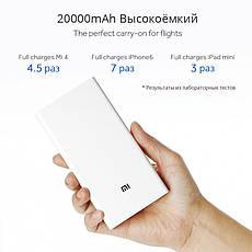 Power Bank Xiaomi 20000 mAh White 100% оригинал, фото 2