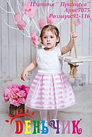"""Платье нарядное для девочки """"Принцесса"""""""
