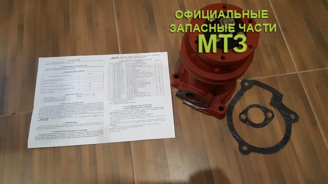 Помпа для трактора МТЗ 80, гарантия оригинала!