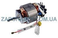 Двигатель мясорубки Moulinex SS-1530000066