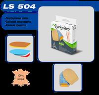 Подпяточник ортопедический разгрузочный GoStep Lucky Step LS504