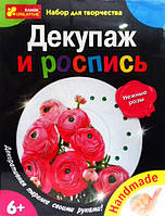 15100372Р Декупаж та розпис. Рожеві квіти на тарілці