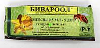 Биварол 0,5мл Агробиопром