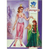 """Серія: Одягни ляльку """"Принцеса"""""""