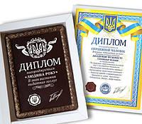 Шоколадный диплом для мужчины