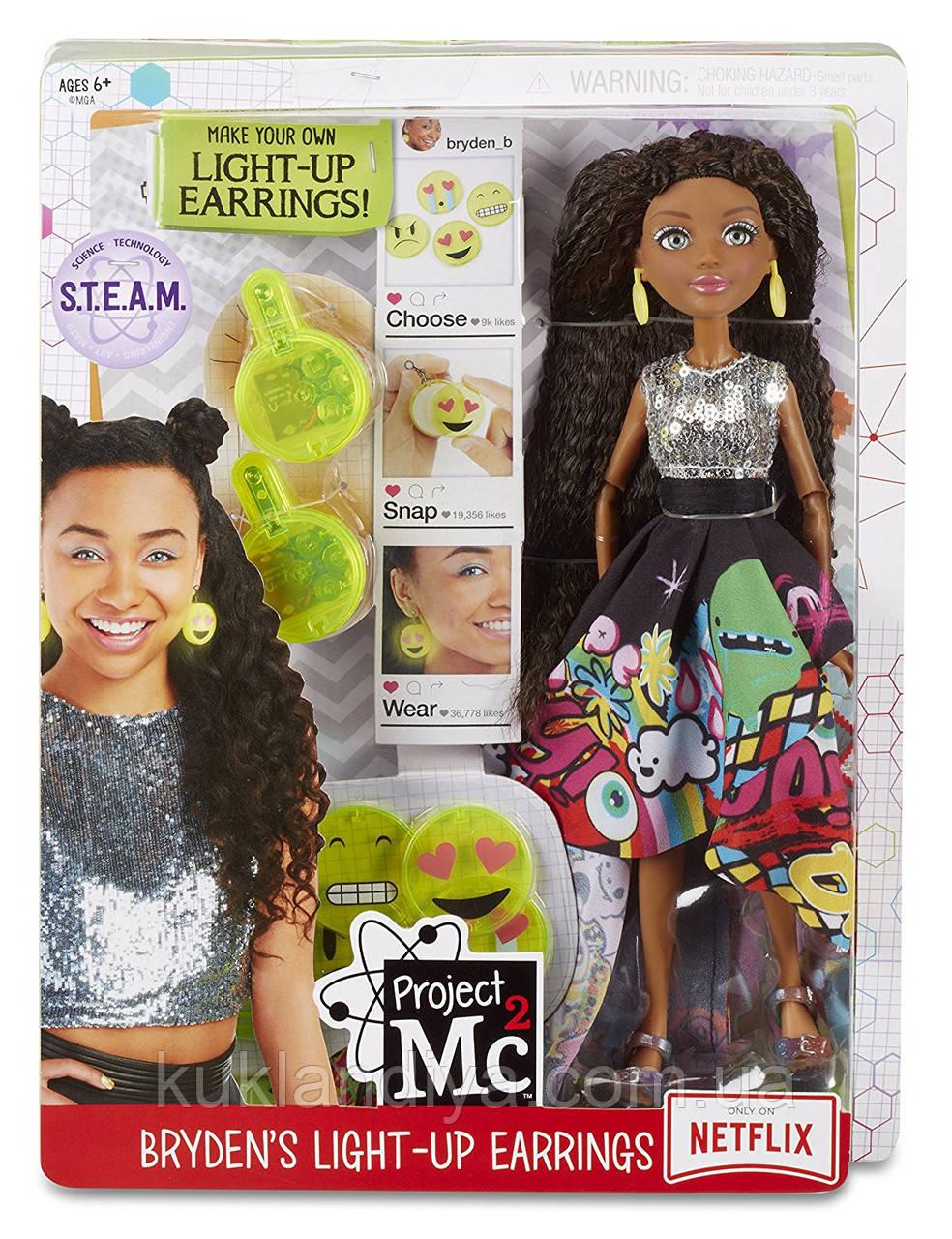 """Кукла Брайден Project Mc2 серия Научный эксперимент """"Светящиеся серьги"""""""