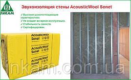 Звукоизоляция стен AcousticWool Sonet, Акустик вул сонет