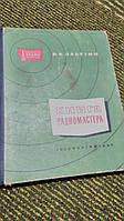 Книга радиомастера В.Лабутин