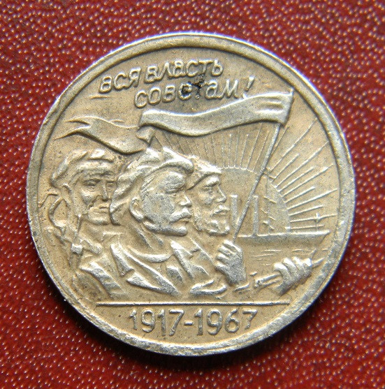 СССР 20 копеек  1967 г.