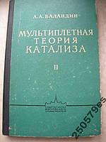 А.Баландин Мультиплетная теория катализа 2-я часть