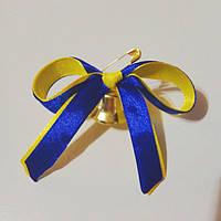 Колокольчики для первоклассников, выпускников школ и детских садов (d-20мм) с сине-жёлтой лентой