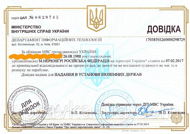 Новая форма справки о несудимости в Украине