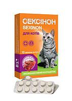 Сексинон для кошек таблетки №10 со вкусом мяса