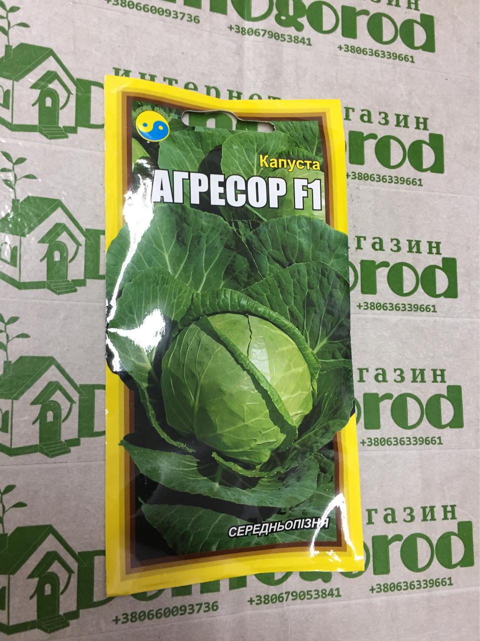 """КАПУСТА АГРЕСОР F1 ТМ """"Флора Плюс"""" 0,5 г"""